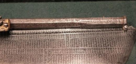 Интересный «гаджет» с 300-летней историей.