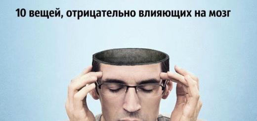 10 вещей, отрицательно влияющих на мозг