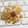 СМИ: чиновники хотят подчинить себе весь российский интернет